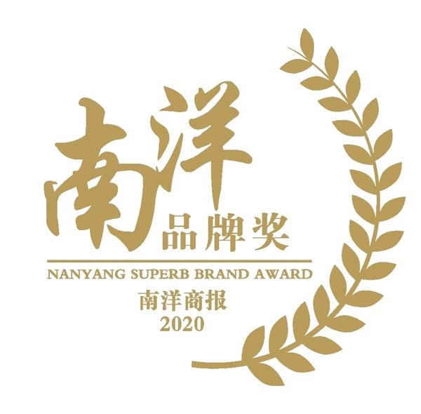 负离子大师-NanYang Brand Reward 南洋品牌奖