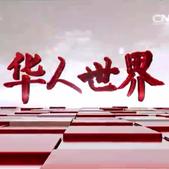 负离子大师-CCTV4《华人世界》报导